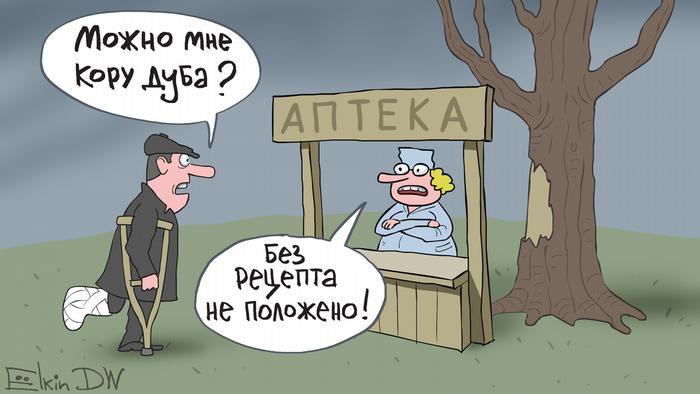 Карикатура Сергея Елкина на тему, что кора дуба помогает от всех болезней