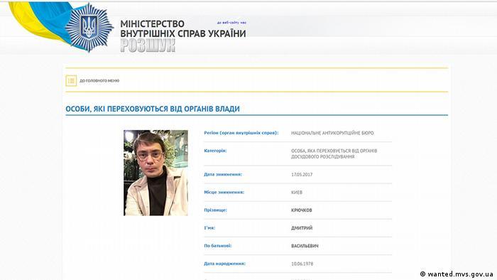 Karteikarte von Dmytro Krjutschkov auf der Seite des ukrainischen Innenministeriums