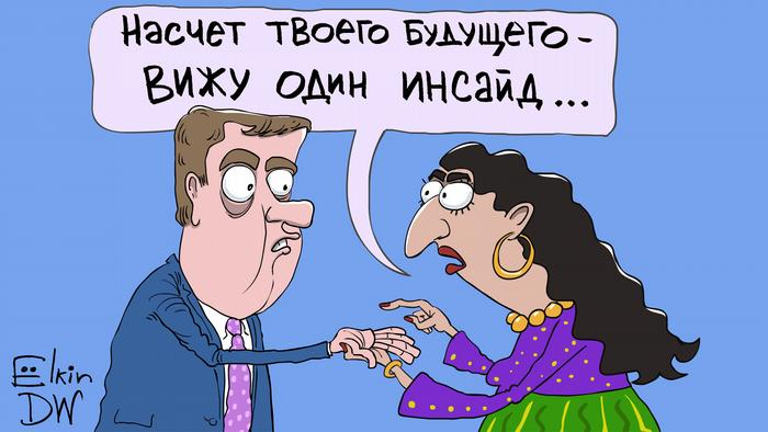 Цыганка гадает по руке Медведеву