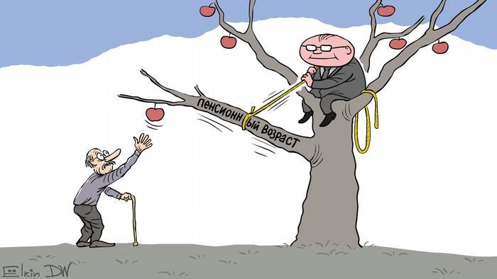 Карикатура Сергея Ёлкина на тему пенсионной реформы в России