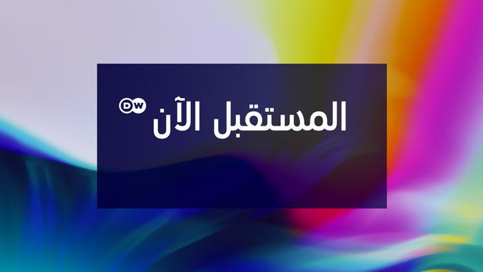 DW Projekt Zukunft Sendungslogo Arabisch