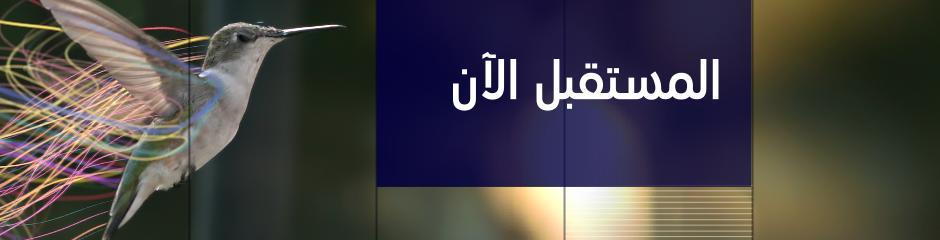 DW Projekt Zukunft Themenheader Arabisch