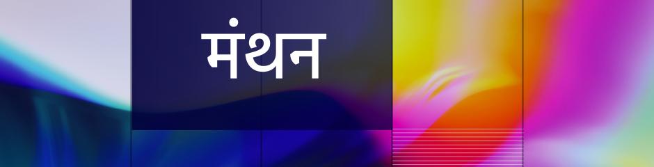 DW Projekt Zukunft Themenheader Hindi