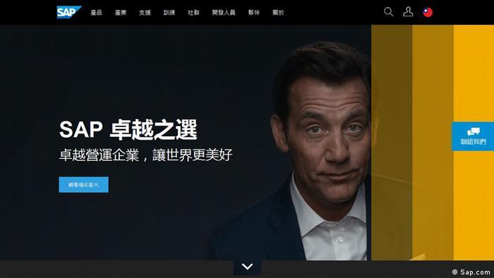 Screenshot SAP Taiwan (Sap.com)