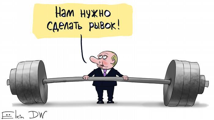 Карикатура - маленький Владимир Путин стоит перед огромной штангой и восклицает: Нам нужно сделать рывок!