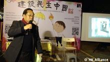 Mr. Albert Ho Chun Yan , Chairman of HK Alliance in Support of Patriotic Democratic Movements of China thanks to HK people to support endlessly the memorial activities of June 4. Author: Provided by HK Alliance in Support of Patriotic Democratic Movements of China I hereby authorize DW to use the photo