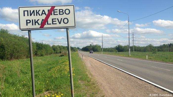 Дорожный знак на выезде из Пикалева
