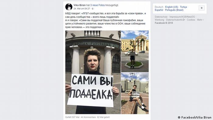 Скриншот со страницы в Facebook Виктории Биран об ее акции против гомофобии
