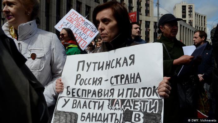 На митинге За свободную Россию в Москве