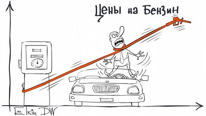 Карикатура Сергея Ёлкина о ценах на бензин