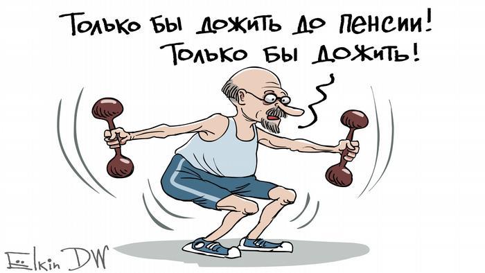 Карикатура Сергея Елкина на тему пенсионной реформы в РФ: пенсионер приседает с гантелями