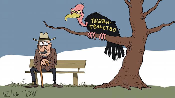 Карикатура Сергея Елкина на тему пенсионной реформы