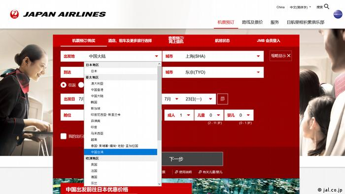 Screenshot Japan Airlines (jal.co.jp)