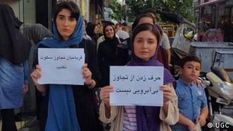 اعتراض زنان ایرانی به تجاوز در ایرانشهر