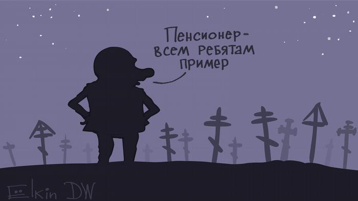 Карикатура Сергея Елкина о перспективах пенсионеров в РФ