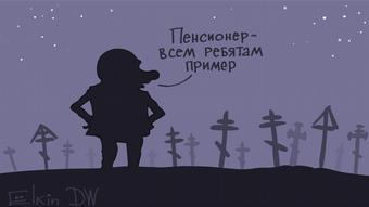 Карикатура Сергея Елкина на тему повышения пенсионного возраста в России