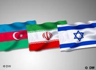 جمهوری اسلامی ناراضی از مناسبات جمهوری آذربایجان و اسرائيل   --- DW-Grafik: Peter Steinmetz 2009_06_29-Flaggenkombo-Aserbaidschan-Iran-Israel