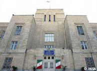 وزارت  امورخارجه جمهوری اسلامی در تهران