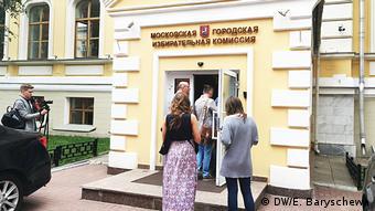 Люди у входа в здание Мосгоризбиркома