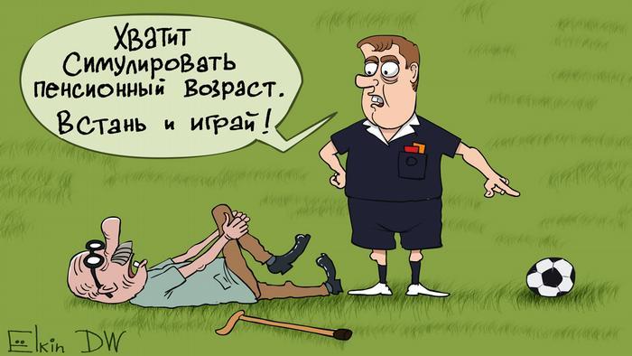Карикатура Сергея Елкина на тему пенсионной реформы в России - Медведев говорит лежащему на футбольном поле пенсионеру, чтобы тот не симулировал, а встал и играл
