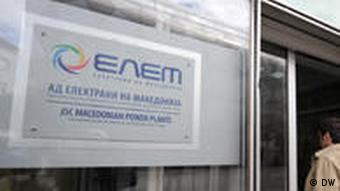 Logo ELEM - Macedonian Power Plants