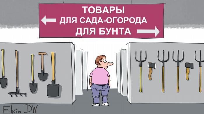 Карикатура Сергея Елкина на тему пенсионной реформы в России