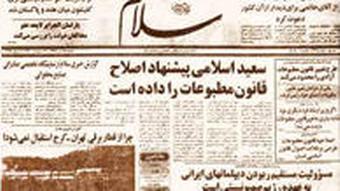 روزنامه سلام به خاطر تیتر اول خود به مدت پنج سال توقیف شد