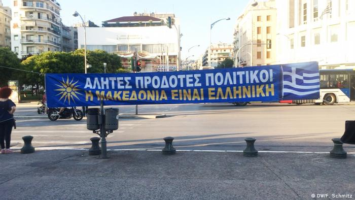 Thessaloniki Nationalismus (Eleni Hodolidou)