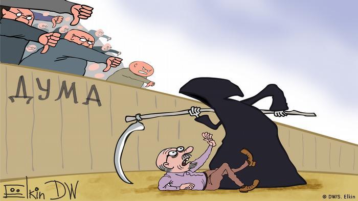 Смерть с косой нападает на пенсионера на арене амфитеатра. Сидящие в ложе депутаты Госдумы показывают большим пальцем вниз (карикатура)