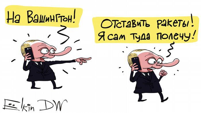 Путин говорит по телефону, что не надо запускать в сторону Вашингтона ракеты, т. к. он сам туда летит