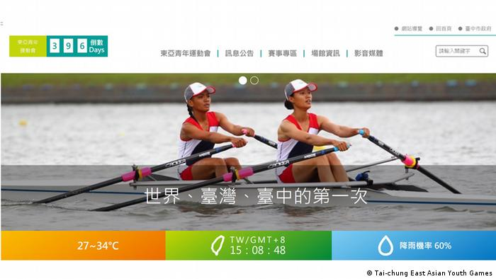 Website der Tai-chung Ostasiatischen Jugendspiele 2019 (Tai-chung East Asian Youth Games)