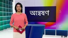 Titel: Onneshon 276 (bitte unbedingt die Nummer verwenden!) Text: Das Bengali-Videomagazin 'Onneshon' für RTV ist seit dem 14.04.2013 auch über DW-Online abrufbar.