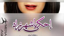 Filmplakat zu Ihki ja schahrazad