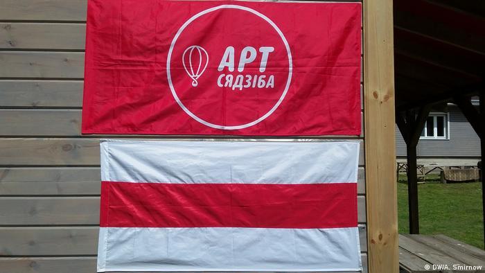Флаг Арт-сядзібы