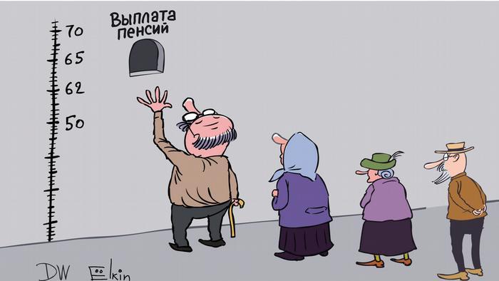 Пенсионеры пытаются дотянуться до высоко расположенного окошка с надписью Выплата пенсий - карикатура Сергея Елкина