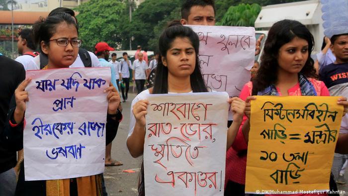 Dhaka, students (DW/Muhammad Mostafigur Rahman)