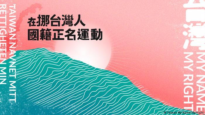 China Taiwan Konflikt VISA Taiwan My Name My Right Aktivisten (Taiwan My Name My Right)