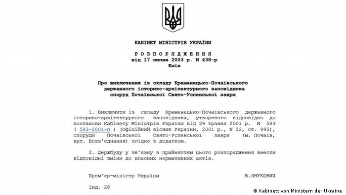Распоряжение кабинета министров Украины о передаче зданий Почаевской лавры церкви