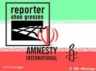 نماد سازمان عفو بینالملل و گزارشگران بدون مرز برای هبستگی با ایران