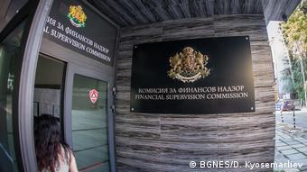 Βουλγαρία, Σοφια, κτήριο επιτροπής οικονομικών ελέγχων