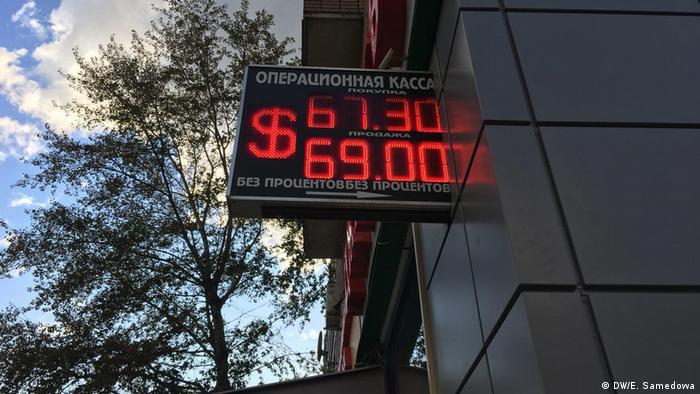 Электронное табло с обменным курсом доллара в Москве