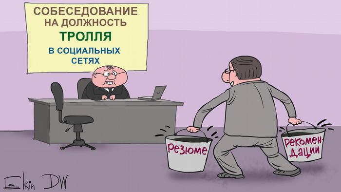 Человек с ведрами фекалий в качестве резюме и рекомендаций идет на собеседование на должность тролля - в карикатуре Сергея Елкина