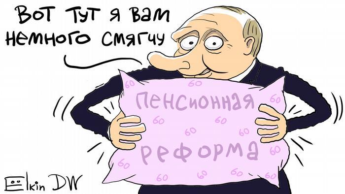 Путин держит в руках подушку с надписью Пенсионная реформа и говорит: Вот тут я вам немного смягчу.