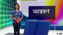 Onneshon 281 (bitte unbedingt die Nummer verwenden!) Text: Das Bengali-Videomagazin 'Onneshon' für RTV ist seit dem 14.04.2013 auch über DW-Online abrufbar.