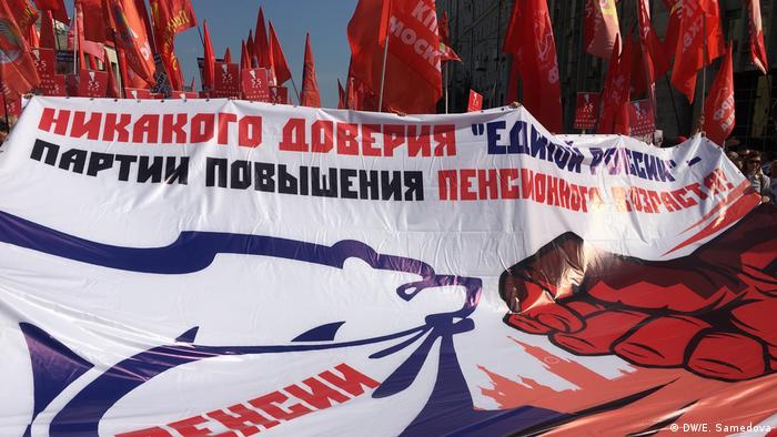 Красные знамена и плакат на акции протеста сторонников коммунистов в Москве 2 сентября 2018 года Никакого доверия Единой России - партии повышения пенсионного возраста