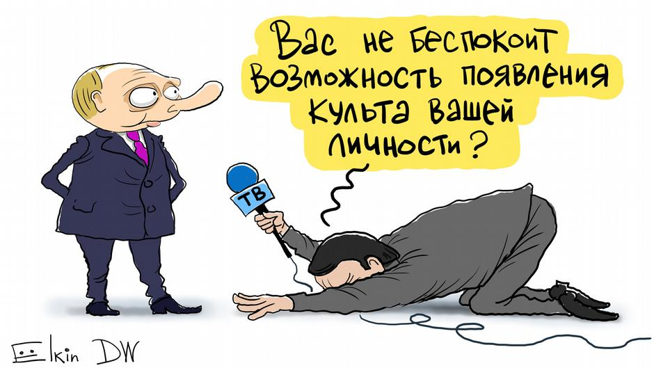 Телепередача о Путине: культ личности вместо независимой ...
