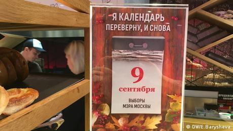 Що треба знайти про вибори та протести 9 вересня в Росії