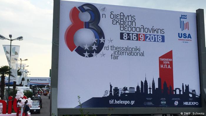 Търговското изложение в Солун стана повод за оптимистични прогнози