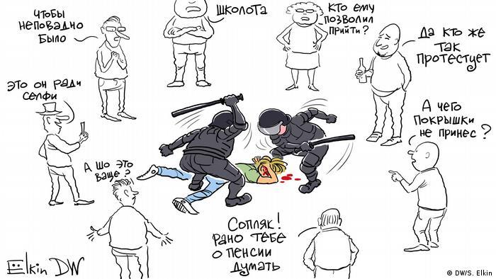 Карикатура - два спецназовца избивают лежащего на земле молодого человека, у которого уже течет кровь. Обыватели, стоящие вокруг, осуждают не спецназовцев, а молодого человека.