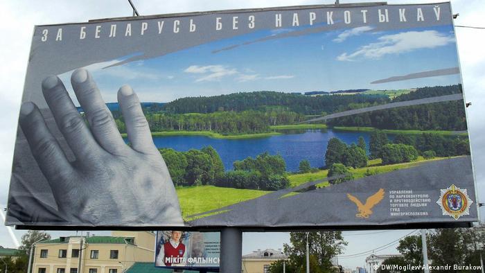 Рекламный щит с плакатом Беларусь без наркотиков